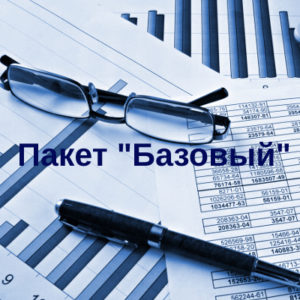 Базовый пакет бухгалтерских услуг
