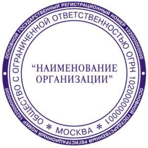 Регистрация ооо воронеж программа регистрация ооо самостоятельно
