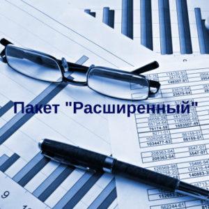 Расширенный пакет бухгалтерских услуг