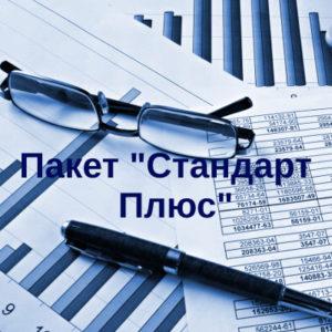 Пакет бухгалтерских услуг стандарт плюс